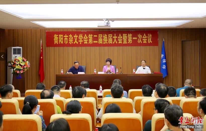 衡阳市杂文学会第二届换届大会暨第一次钱柜娱乐开户举行