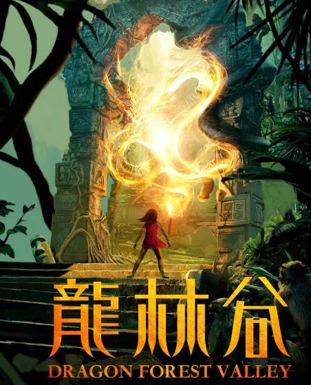 又一部电影将在衡阳开机,导演陈俊霖取景拍《龙林谷》