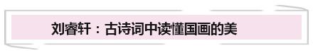 刘睿轩:古诗词中读懂国画的美.jpg