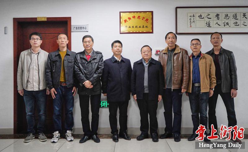 衡阳师范学院毕业生就业基地在衡阳日报社挂牌