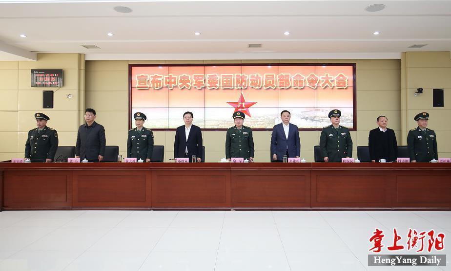 省军区在衡举行宣布中央军委国防动员部命令大会