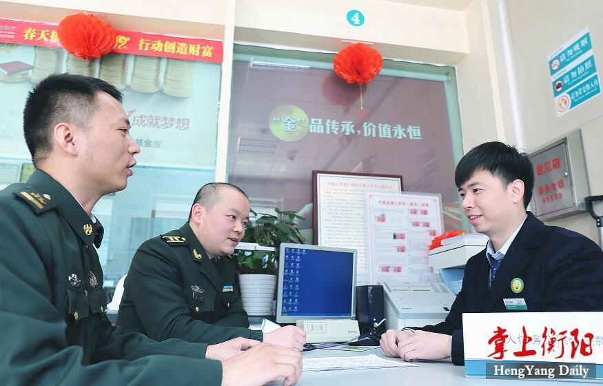 衡阳警备区26名官兵成功申贷军人住房公积金
