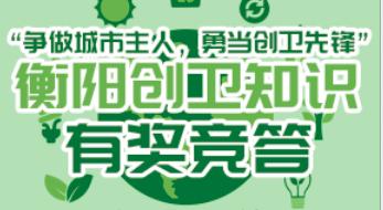 @衡阳人,参与创卫知识有奖竞答,最高赢800元话费!