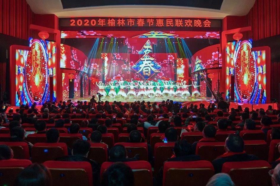 """""""春风送暖幸福年""""2020榆林惠民春晚精彩上演"""